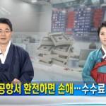 사진 출처 = MBN 방송 캡처