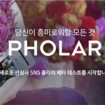 PHOLAR