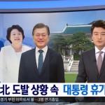 MBC 뉴스 보도화면 캡쳐