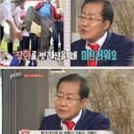 KBS 2TV '냄비받침' 방송 캡쳐.