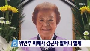 위안부 피해자 김군자 할머니가 별세했다. ⓒMBC 뉴스 캡쳐