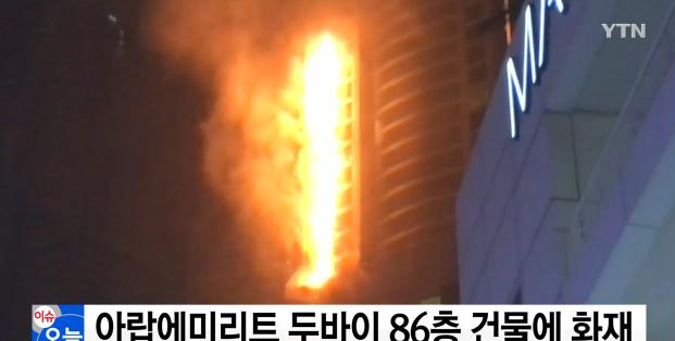 출처 - YTN 국제 뉴스 영상