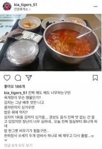 ▲ 이미지 출처 - 기아타이거즈 김원섭 선수의 인스타그램 캡쳐