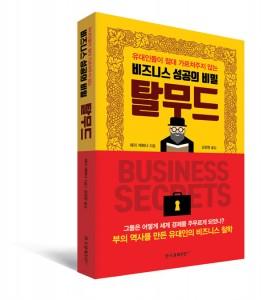 탈무드원전연구가인 김정완 탈무드랜드 대표가 번역한 '유대인들이 절대 가르쳐주지 않는 비즈니스 성공의 비밀 탈무드'가 출간됐다. ⓒ탈무드랜드