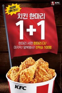 KFC가 치킨 한마리 1+1 말복 행사를 실시한다.