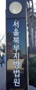 ▲ 서울북부지법은 병역을 거부한 '여호와의 증인' 신도 박모씨에게 실형을 선고했다.