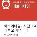 ▲ 레진코믹스가 에브리타임의 '개강한 페스티벌' 이벤트에 참여하게 됐다.