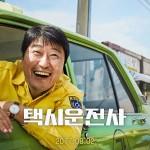출처 - 택시운전사 포스터