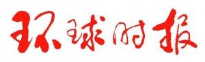 ▲한국에 대해 '김치를 먹어서 멍청해 진 것', '개구리밥', '절이나 교회에서 기도나 하라' 등의 막말논평을 내뱉은 환구시보에 주중대사관이 공식 항의했다