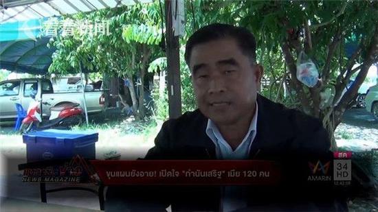 태국 과거 120명 아내가 있었다고 고백