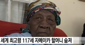 ▲ 향년 117세로 타계한 자메이카의 브라운 할머니. 이미지 출처 - 유튜브 영상 캡쳐