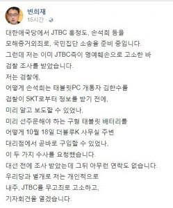 ▲ 이미지 출처 - 변희재 대표 페이스북 페이지