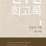 ▲ 전두환 회고록 1권이 문제가 된 33곳을 삭제한 후 재출간되었다.