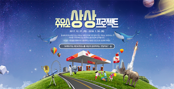 출처 - SK 에너지 공식 공모전 포스터