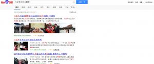 중국 최대 포털 사이트 바이두에 '시진핑 방북'을 검색 한 결과 2015년 기사가 제일 먼저 나타 남