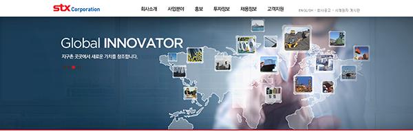 출처 - STX 코퍼레션 웹사이트