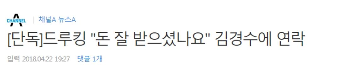 출처 - 네이버 채널A 캡쳐