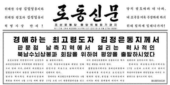출처 - 노동신문
