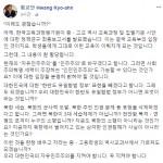 황교안 페이스북