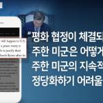 출처 - 뉴스 9 캡쳐