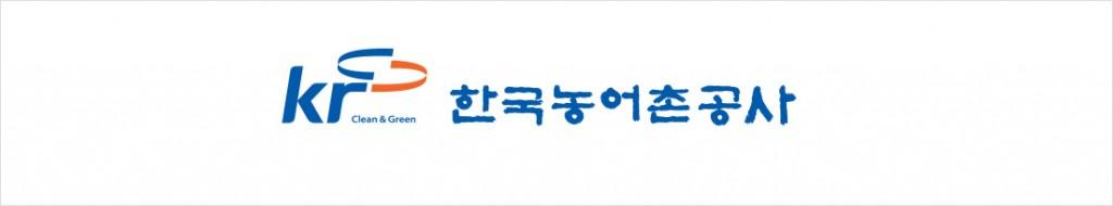 출처 - 한국농어촌공사