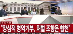 ▲ 이미지 -  연합뉴스 방송 화면
