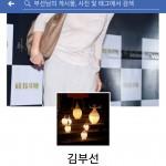 김부선 페이스북