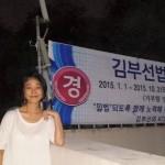 출처 김부선 페이스북