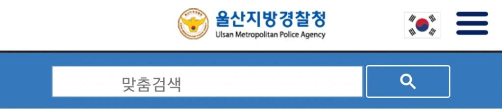 울산지방경찰청 홈페이지