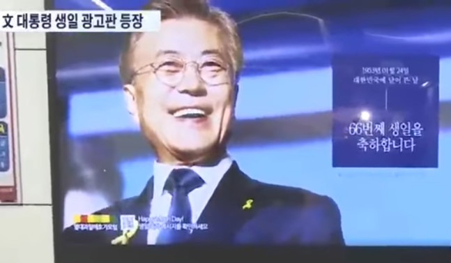 ▲ 지난 1월 24일 지하철 역에 게시된 문재인 대통령 생일 광고