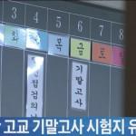 이미지 - TV조선 뉴스 캡처