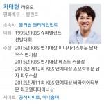 ▲ 차태현의 예명 라준모가 인기검색어에 올랐다