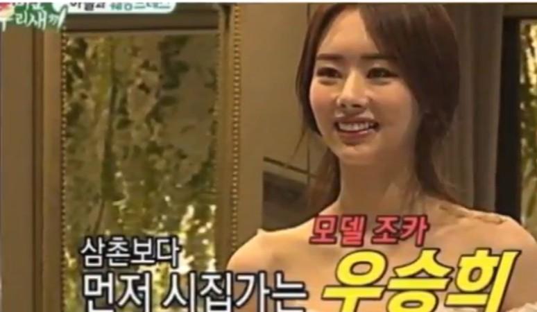 김종국의 조카 우승희의 모습 - 미운우리새끼 캡처