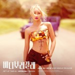 효린이 '바다보러갈래'로 전격 컴백 소식을 알렸다