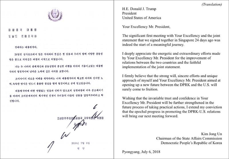 서한 이미지 - 트럼프 대통령 공식 트위터