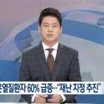KBS 보도화면 캡쳐