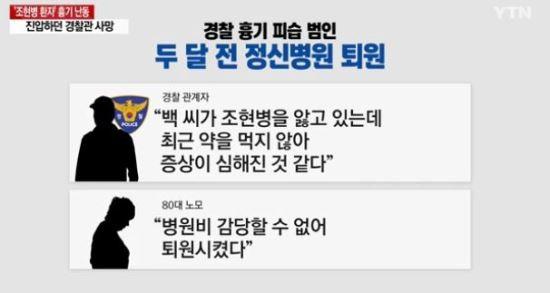 연합뉴스 보도화면 캡쳐