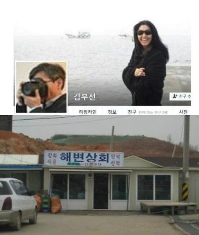 김부선이 13일 한 남성 사진(위)을 페이스북 프로필 사진으로 올렸다 논란이 일자 사과한 뒤 해변상회(아래) 사진으로 변경했다.