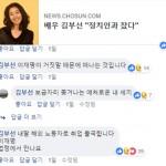 이미지 - 김부선 페이스북 캡처