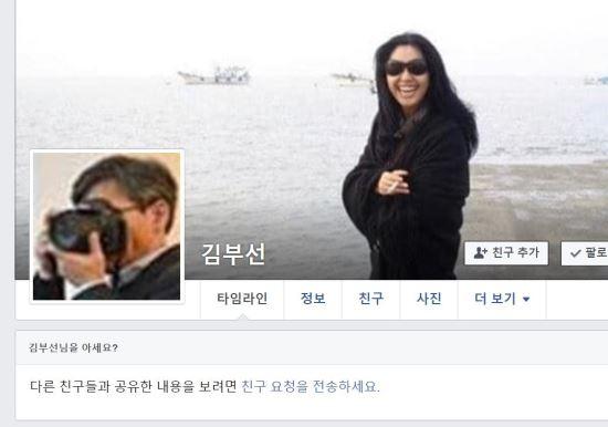 이미지 - 김부선 페이스북
