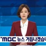 MBC 뉴스데스크 화면