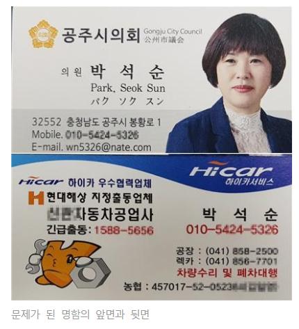 논란이 된 박석순 더불어민주당 의원의 명함 앞 뒷면. 이미지 제공 - 충청뉴스