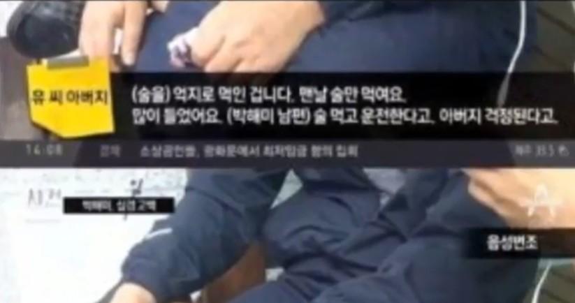 이미지 - 채널A 영상 캡처