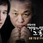 MBC 'PD수첩'의 '거장의 민낯, 그 후'