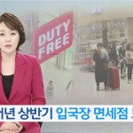KBS 뉴스 보도화면 캡쳐.