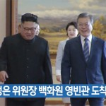 KBS 보도화면