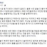 ⓒ 김태산씨 페이스북