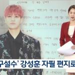 강성훈. ⓒKBS 뉴스 캡쳐