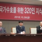 김문수·김진태 등 320 지식인이 문재인 대통령 퇴진을 요구하는 기자회견을 열고 있다.