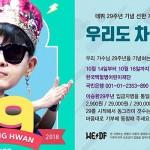 가수 이승환 팬카페 회원들이 데뷔 29주년을 기념해 기부 이벤트 진행했다. ⓒ한국백혈병어린이재단 제공